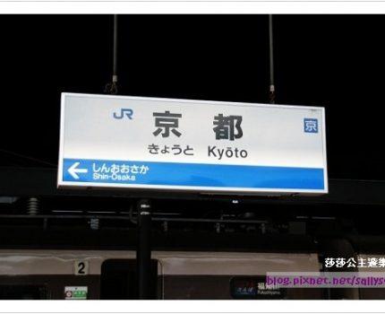 [2007 楓京都] 進入京都的大門.京都車站