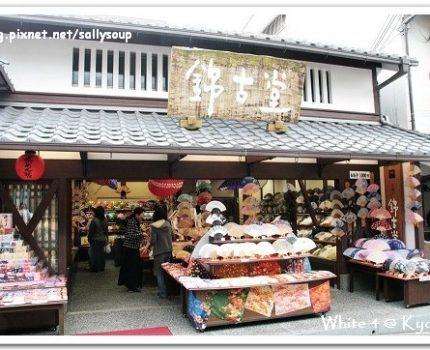 [2007 楓京都] 走在清水新道 (茶わん坂)