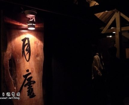 [漫步花蓮] 鳳林.月盧的梅子餐