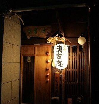[2007 楓京都] 民宿.懷古庵