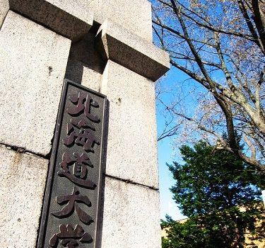 初秋的北海道大學