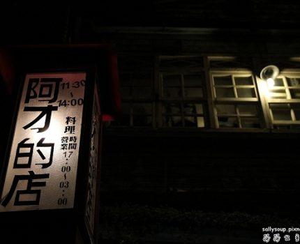 [美食饗宴] 阿才的店.吃熱炒
