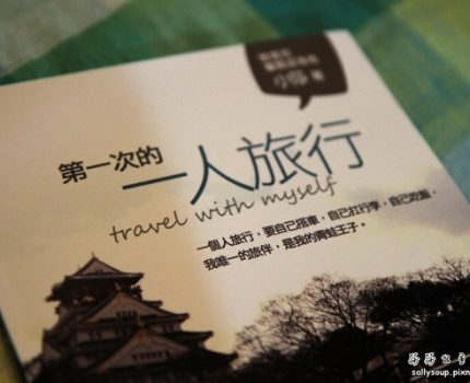 這是一本書,第一次的一人旅行