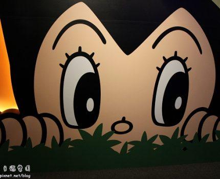 [台北小旅行] 手塚治虫的世界特展