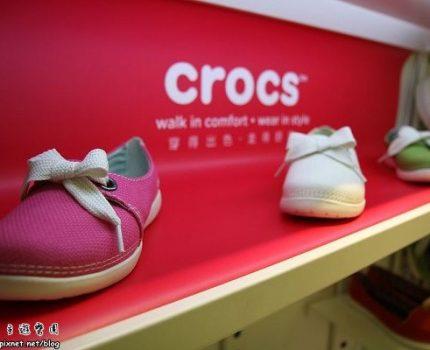 2012 Crocs卡駱馳特約部落客見面會 + 春夏新款搶先報