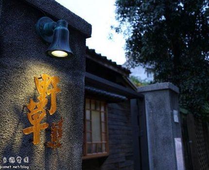 [美食饗宴] 野草居食屋.老房子內的居酒屋
