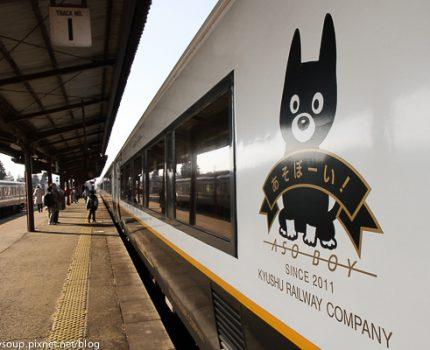 [身心放鬆九州之旅] 熊本。超口愛觀光列車!大人小孩都瘋狂的阿蘇男孩號 (Aso- Boy)