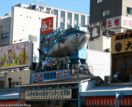 [夢幻東京] 築地市場。松露玉子燒和充滿陽光的散策