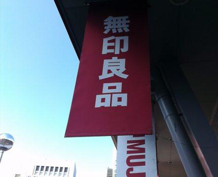[夢幻東京] 無印良品福袋購買記,日本跨年必排行程