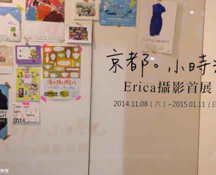 [偏心推薦] 京都。小時光 Erica攝影首展。開幕記錄