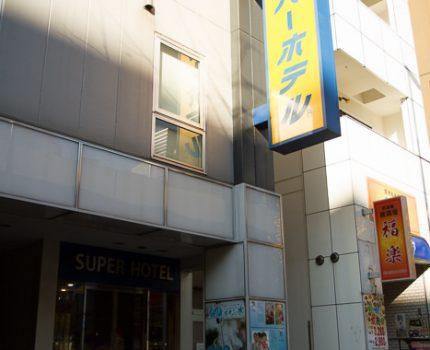 [富士五湖+東京] 東京住宿。Super Hotel 上野御徒町