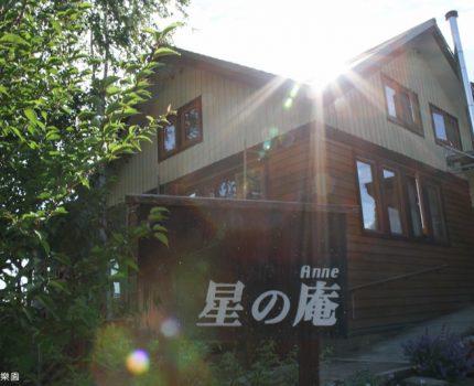 [北海道夏之旅] 美瑛。夢幻的木屋民宿– 星之庵。房間和美味晚餐~