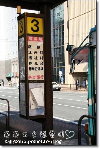 001. 在旭川車站前搭車