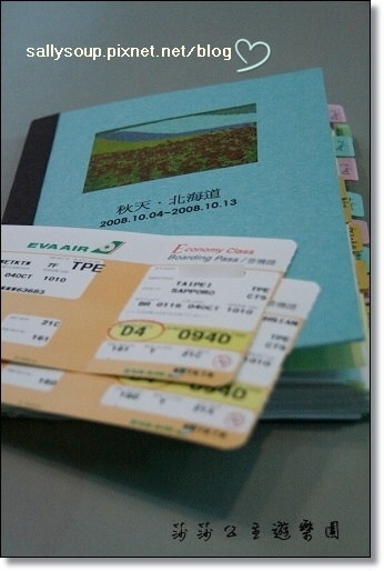04. 這是我做的旅行手冊