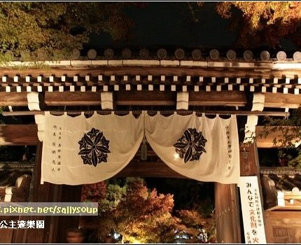 [2007 楓京都] 永觀堂.好難拍的夜楓 (下)