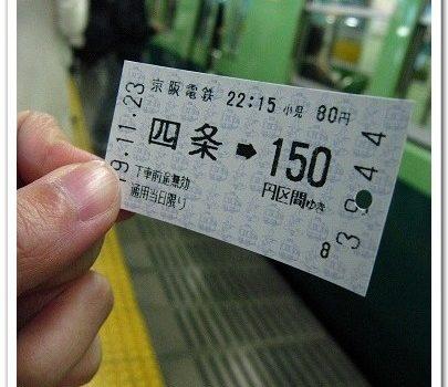 [2007 楓京都] 第三天的夜晚時光