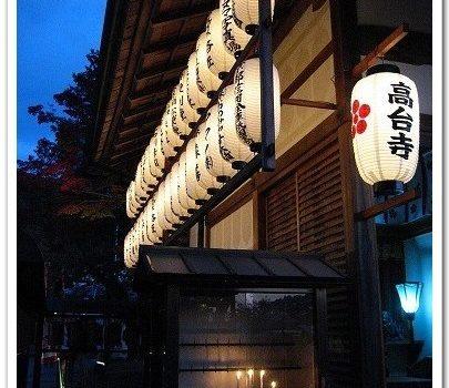 [2007 楓京都] 和服小妞逛高台寺