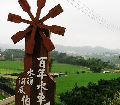 黃金水鄉.南埔社區.水頭與河底伯公.百年水車