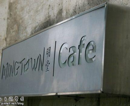 蘇州.平江路上的明堂咖啡