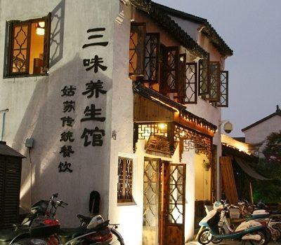 蘇州.平江路.三味養生館