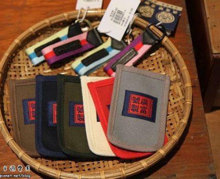 [台南小旅行] 台南帆布包。廣富號