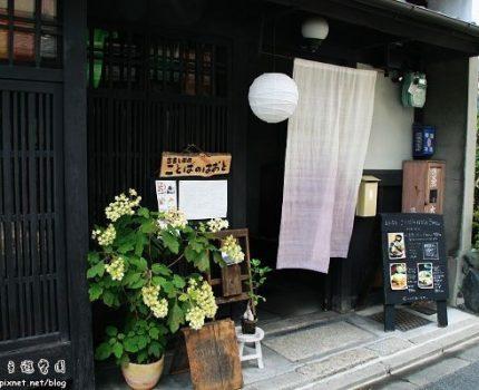 [旅行.艷夏京都] 町家咖啡的美好夏日時光.古書茶房