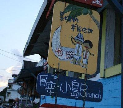 [蘭嶼.藍色島嶼] 漁人.無餓不坐.飛魚風味餐