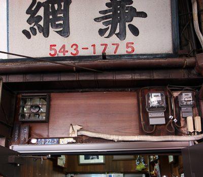 [夢幻東京] 築地市場。飄散五十年的咖啡香 — 網兼咖啡
