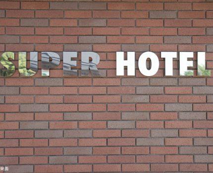 [北海道夏之旅] 旭川。 SUPER HOTEL。TripAdvisor 2013最佳旅館