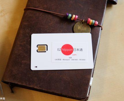 [體驗] 帶著EZNippon 日本通上網卡。一起跑東京馬拉松~